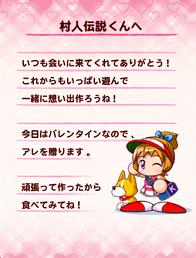 【パワプロアプリ】なみきちゃんから手作りチョコキターー!!!みんなの反応まとめ!!【バレンタインデー】