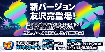 【パワプロアプリ】「パワプロTV」第7回放送RTキャンペーン開催中! / 「プレミアムフライデー」キャンペーン開催中!【公式】