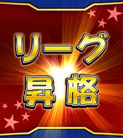【パワプロアプリ】初リーグ4おめでとう!!3週間でS5作るって凄いな…!!