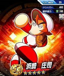 【悲報】浜崎軍団の軍団長・浜崎庄司さん、サクスペでも排出停止になる…。