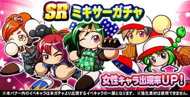 【パワプロアプリ】ひな祭りキャンペーン開催中!【公式】