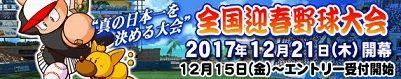 「全国迎春野球大会2018」開催決定!