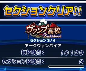 【パワプロアプリ】セク3終わって1万点超え!!これは流れ来てる??