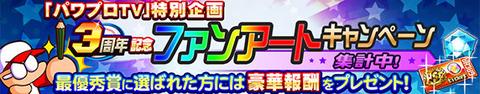 【パワプロアプリ】『パワプロTV』特別企画 3周年記念 ファンアートキャンペーン 集計中!【公式】