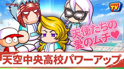 【パワプロアプリ】パワプロTVで天空中央高校パワーアップの詳細発表!!