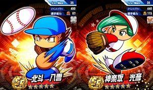 【パワプロアプリ】「北斗SR45」と「神楽坂SR45」、ブッ壊れキャラ2人のリーダーの需要は…??
