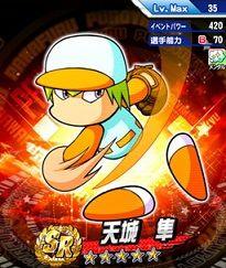 【パワプロアプリ】太平楽9000チャレンジは野手天城もなかなかいいぞ!!【サクセス】