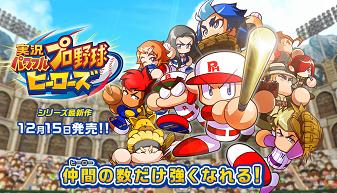 【パワプロ】パワプロヒーローズはパワフェスや冥球島みたいなモードを1つのゲームにした感じっぽいな!!【3DS / 12月15日発売】