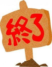 【パワプロアプリ】四つ巴スタジアム最終戦が終了!!ロスタイムも終わったけど1位は友沢でほぼ決定か??【1位は別ver.追加】