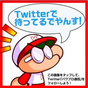 【パワプロアプリ】矢部さんが今月でLINEを引退…。みんなの反応まとめ!!
