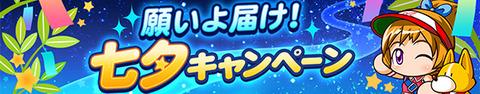 【パワプロアプリ】願いよ届け!七夕キャンペーン2018 開催中【公式】
