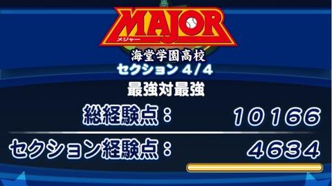 【パワプロアプリ】ニキら海堂10000点チャレンジは終わったんか?