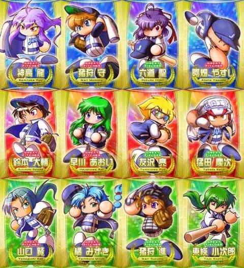 【パワプロアプリ】パワサカは日本代表ユニとかやってるしパワプロも日本代表ユニバージョンとか出してくれないかな?
