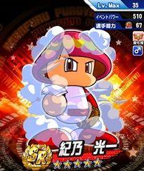 【パワプロアプリ】キノコは前イベだったら評価かなり変わってたよな!!