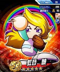 【パワプロアプリ】GameWithの最強投手キャラランキングが更新!!限定だらけの中で1位を獲る虹谷スゲーな…!!