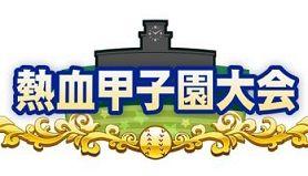 【パワプロアプリ】予選はとりあえず甲子園出れればOKって感じで走ってる人少ないんやね…!!