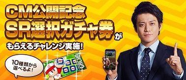【パワプロアプリ】昔もらった選択チケまだ引いてない人多いんやね…!!