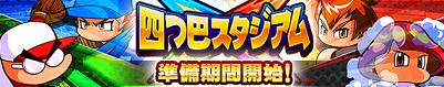 【パワプロアプリ】「四つ巴スタジアム2」準備期間 開始!【公式】
