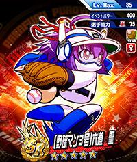 【パワプロアプリ】野球マン3号の金特イベは金特が司令塔に変わっただけ!!コツイベはチャンスと流し打ちが追加されているぞ!!