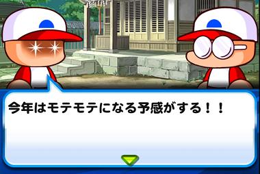 【パワプロアプリ】三大キモ松 →「恋の病だよ」「フィィッシュ!! 」 あとは何やろ??