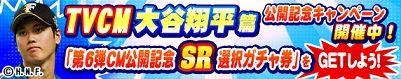 【パワプロアプリ】TVCM「大谷 翔平」篇 公開記念キャンペーン開催中!【公式】