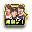【パワプロアプリ】3周年キャンペーン第2弾で「チームパワプロ女子」「メダル増量」が開始!!何で迎春と同時に開催するんだよ…。