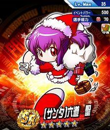 【パワプロアプリ】『サンタひじりん』のパワターが可愛すぎる件!!【[サンタ]六道 聖】
