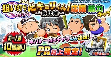 【パワプロアプリ】新ガチャはPR確定の「ヒキョリくん!~東北編~応援筋力キャラ狙い打ちガチャ」!!みんなの反応まとめ!!