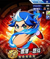 【パワプロアプリ】鳴海悠斗の強さを初心者のワイに教えてくれ!!【投手でも野手でも使える】