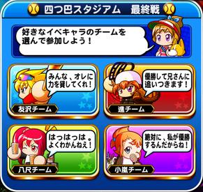 【パワプロアプリ】チーム内ランキングの1位は友沢→ももてんし、小嵐→TOMO、進→マックス、八尺→カムイ!!4つに分かれてもやっぱりトップ層が1位持っていくんやね!!
