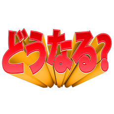【パワプロアプリ】今回の甲子園って前まであったリーグ7の特典はどうなるんやろ…??【SRガチャ券2枚目交換、アイテム割引チケット】
