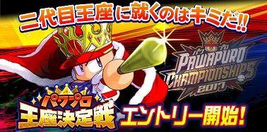イベント「パワプロ王座決定戦」エントリー開始!