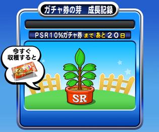 【パワプロアプリ】PSR20%ガチャ券以降の水やり期間を仮定してみたけどどう考えてもPRで収穫するのが一番効率いいな…!!