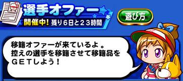 【パワプロアプリ】0時より選手オファーが開催!!金ゲの方はゾノ入りじゃないとダメなのか…。