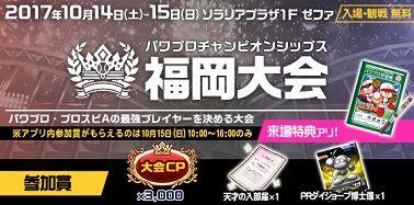 【パワプロアプリ】パワチャン福岡大会準決勝Bグループの1位はこーへい選手!2位はTOMO選手!