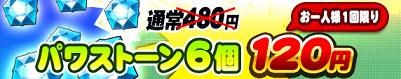 【パワプロアプリ】ベストナインスタジアム開催記念!!(お一人様1回限り)パワストーン6個 120円で販売!【公式】