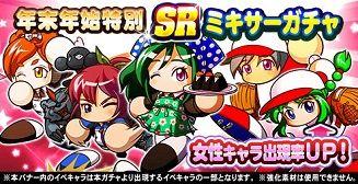 【パワプロアプリ】SR,PSRミキサーガチャの女性イベキャラ率アップ!!みんなのミキサー結果まとめ!!