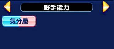 【パワプロアプリ】太平楽で選手作ってるニキは気分屋付いてでも青コツ最高効率狙っとる??気分屋が付く確率ってどれくらい??