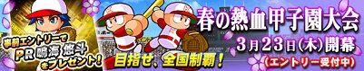 【パワプロアプリ】リーグ6で甲子園参加する人多そうやな…。都道府県は人多いところがオススメ??