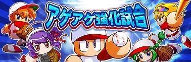 【パワプロアプリ】アゲアゲキャンペーンが開始!!14時からハゲハゲが来るな!!