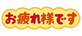 【パワプロアプリ】激突!モンスト高校が終了!!お疲れ様!!長いイベントやったね…!!