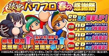 【パワプロアプリ】念願のママッモ引いたから解放いくで!!