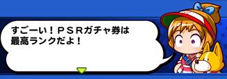 【パワプロアプリ】ガチャ券の芽はPSRガチャ券まで育てると金のジョウロ6個貰えるんやな…!!