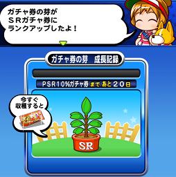 【パワプロアプリ】みんなならこの芽収穫する??【ガチャ券の種】
