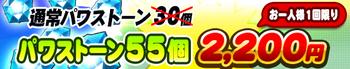 【パワプロアプリ】円卓高校パワーアップ記念セール!!【お一人様1回限り】パワストーン55個 2,200円で販売!【公式】