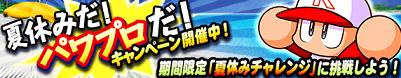 【パワプロアプリ】夏休みチャレンジきたな!!メダル増量は嬉しい!!早速チャレンジに五十嵐きたな!!