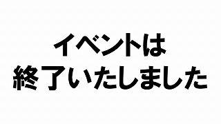 【パワプロアプリ】パワプロ王座決定戦2が終了!!お疲れ様!!みんな最終結果はどうだった??