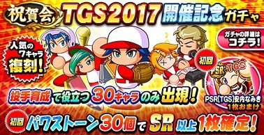 【パワプロアプリ】祝賀会 TGS2017開催記念ガチャ / ゲドーくん像おまけ付きガチャ【公式】