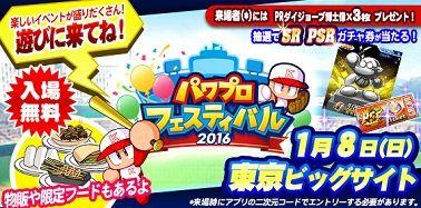 【パワプロアプリ】パワフェス2016決勝大会のフードメニューが気になるな…!!【東京ビッグサイト】