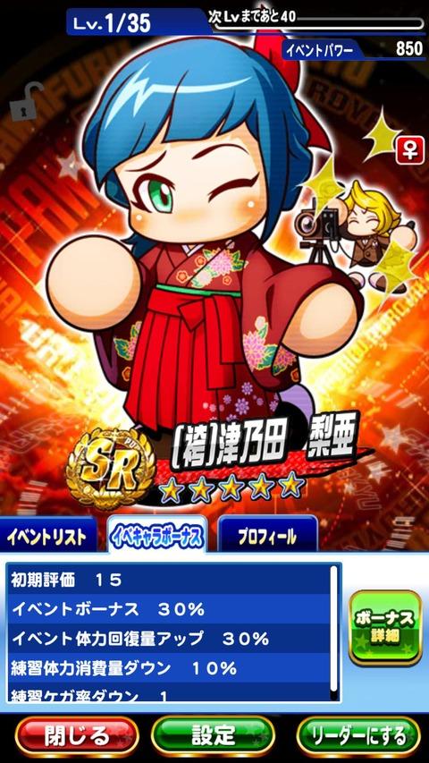 【パワプロアプリ】上限キャラ全く持ってないンゴ・・・・袴ツノダも40じゃないんか?